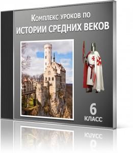 Комплекс Уроков по Истории Средних веков в 6 классе