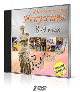 Комплекс Уроков по Искусству 8-9 класс по Критской