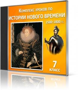 Комплекс Уроков по Истории Нового времени - 7 класс