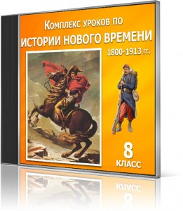 Комплекс Уроков по Истории Нового времени - 8 класс